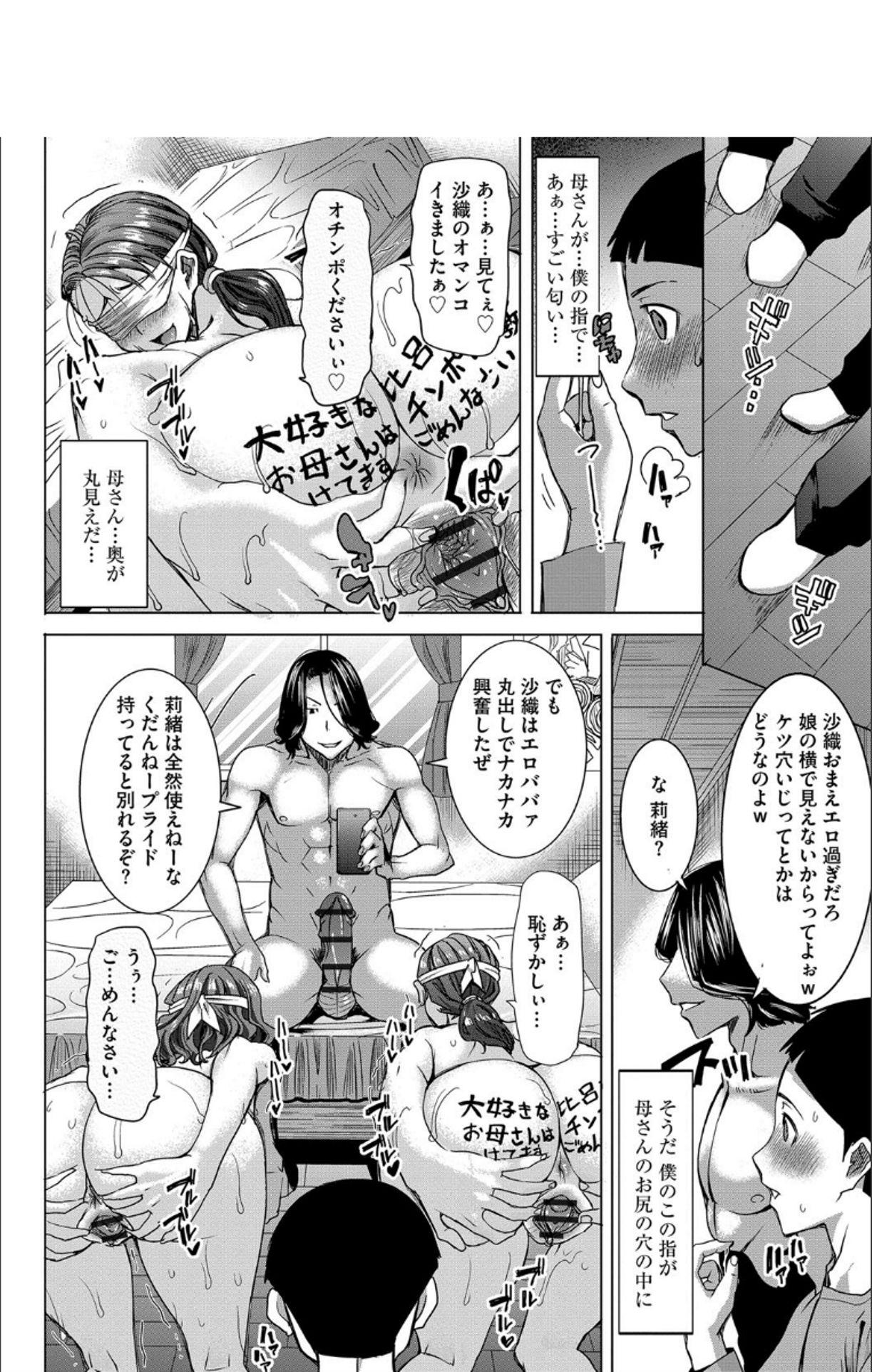 Boku no Kazoku o Sarashimasu + DMM Gentei Tokuten Paper 118