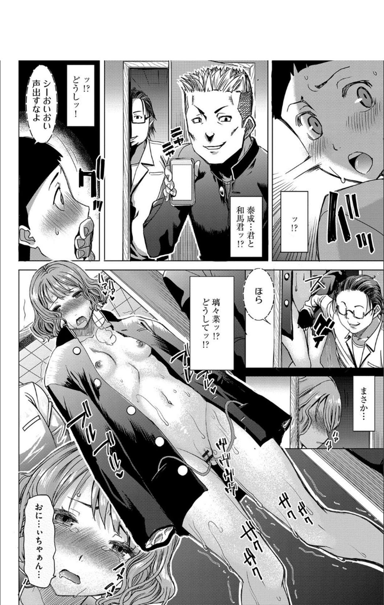 Boku no Kazoku o Sarashimasu + DMM Gentei Tokuten Paper 120