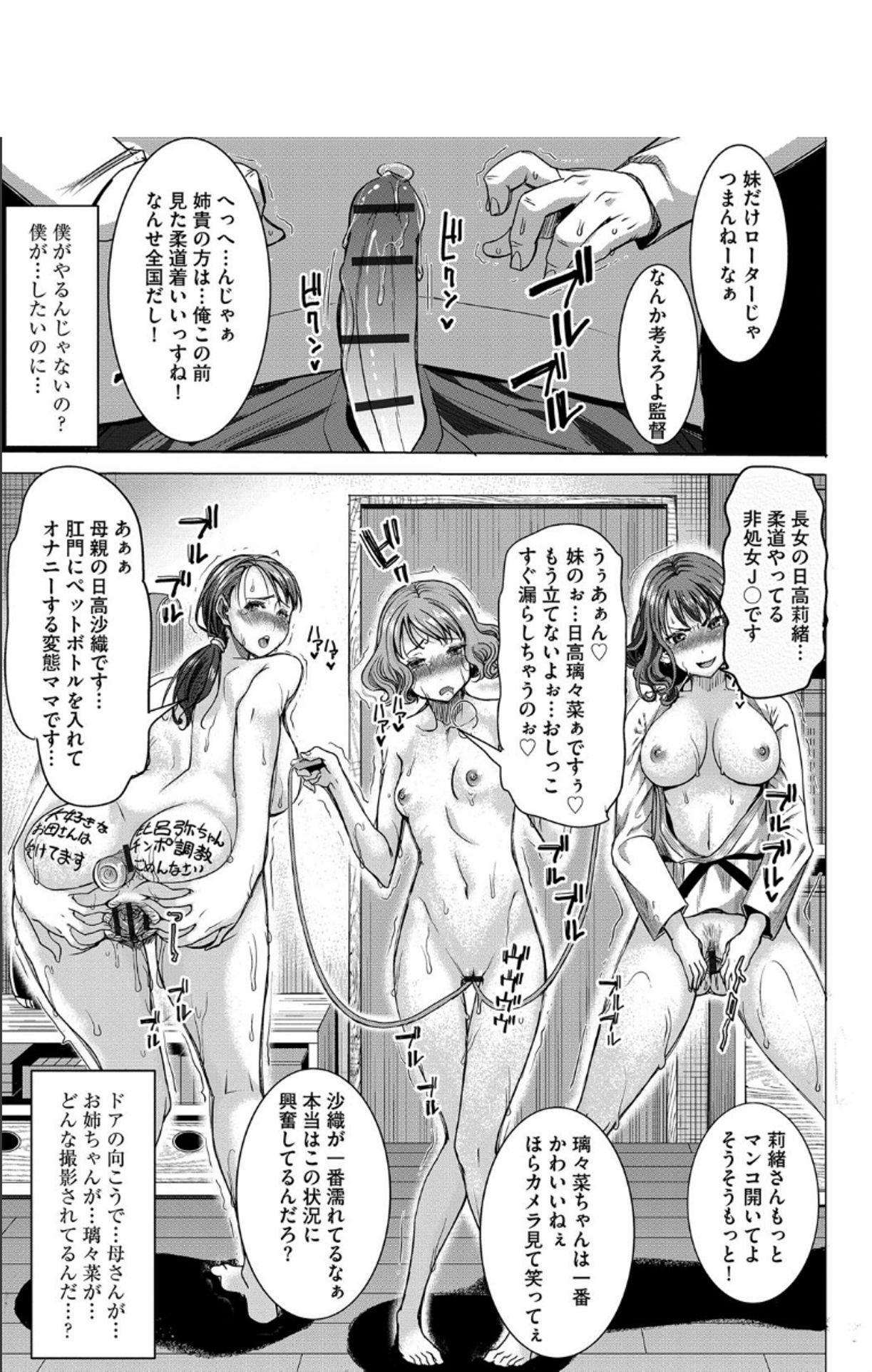 Boku no Kazoku o Sarashimasu + DMM Gentei Tokuten Paper 123