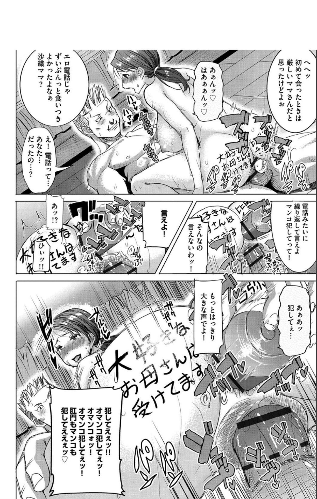 Boku no Kazoku o Sarashimasu + DMM Gentei Tokuten Paper 126