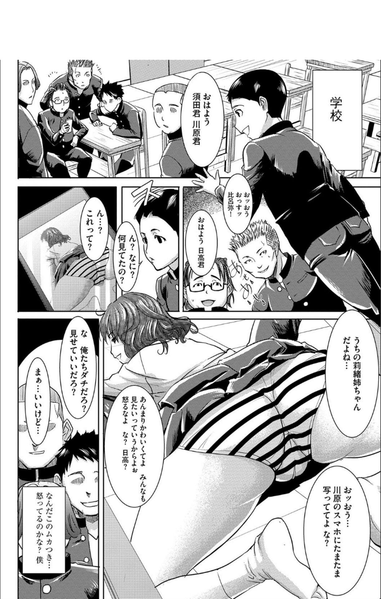 Boku no Kazoku o Sarashimasu + DMM Gentei Tokuten Paper 12
