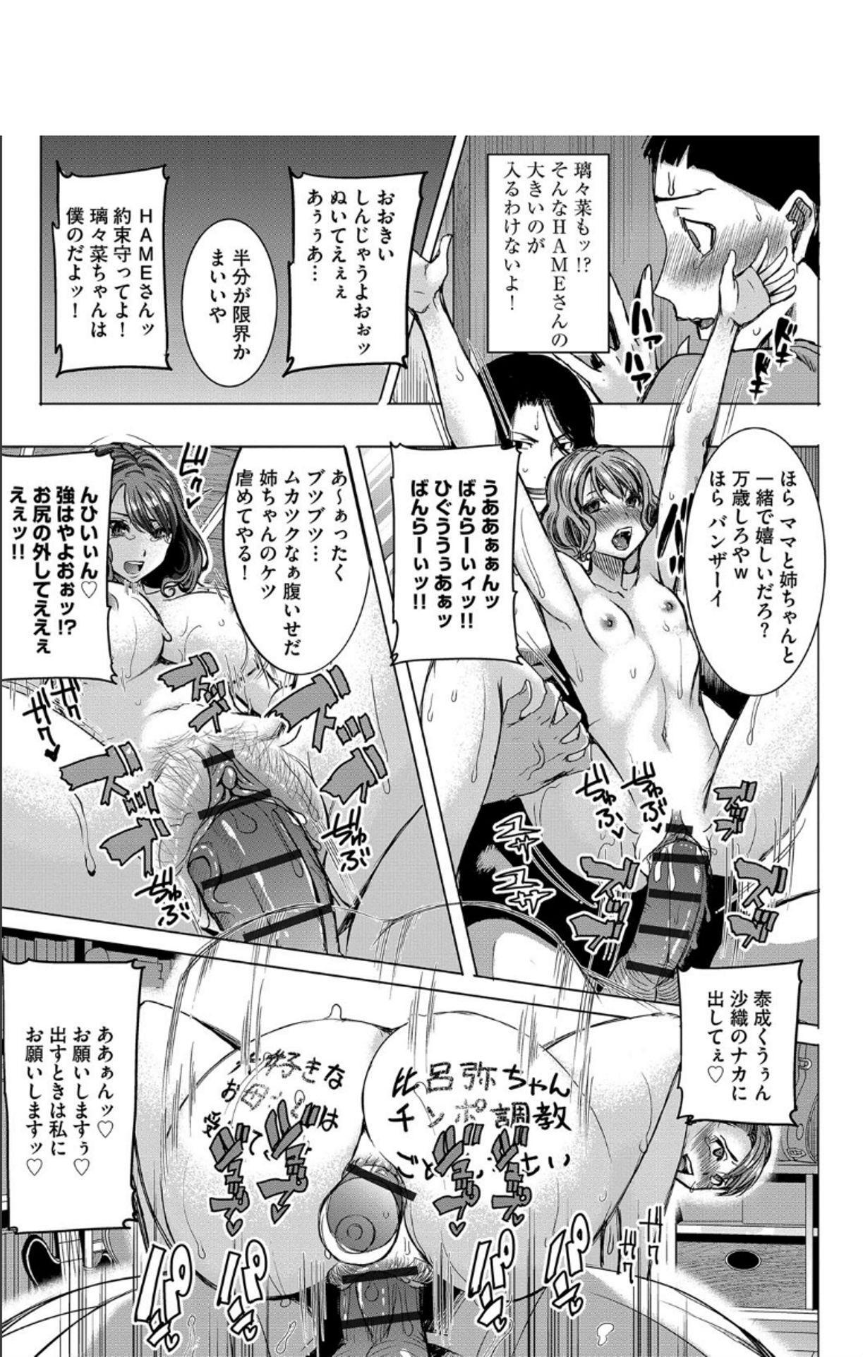 Boku no Kazoku o Sarashimasu + DMM Gentei Tokuten Paper 129