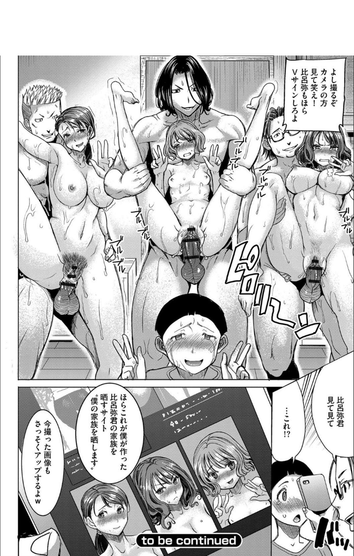 Boku no Kazoku o Sarashimasu + DMM Gentei Tokuten Paper 136
