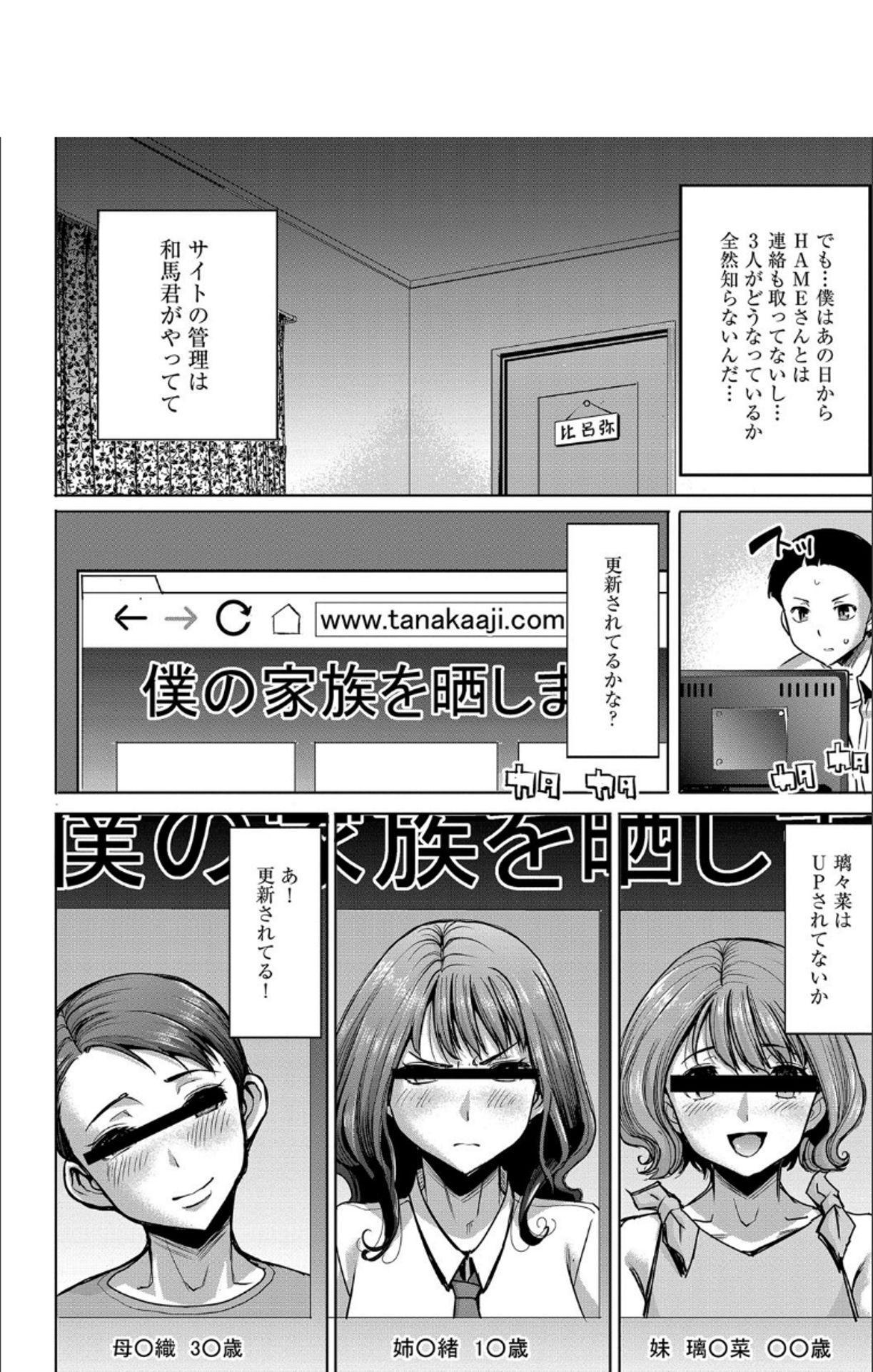Boku no Kazoku o Sarashimasu + DMM Gentei Tokuten Paper 146
