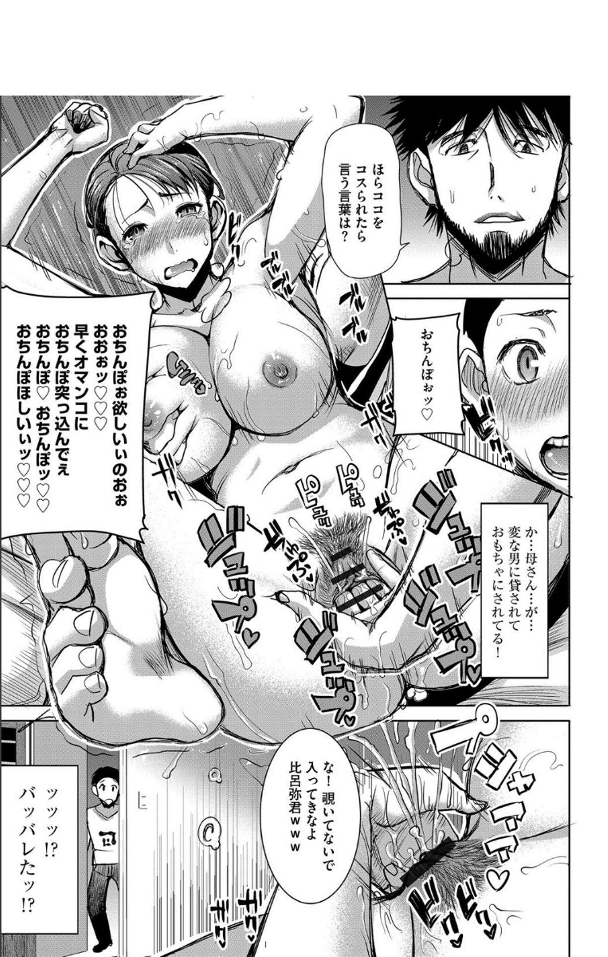 Boku no Kazoku o Sarashimasu + DMM Gentei Tokuten Paper 151