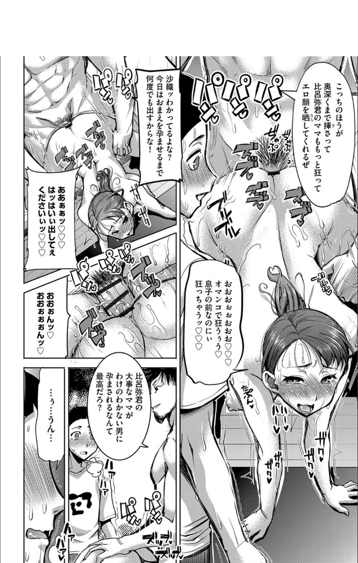 Boku no Kazoku o Sarashimasu + DMM Gentei Tokuten Paper 154