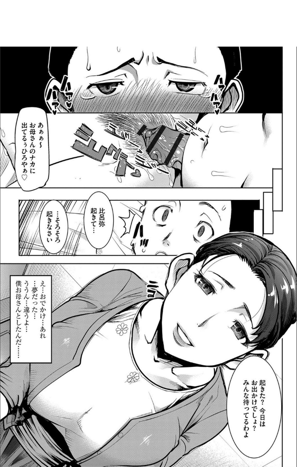 Boku no Kazoku o Sarashimasu + DMM Gentei Tokuten Paper 161
