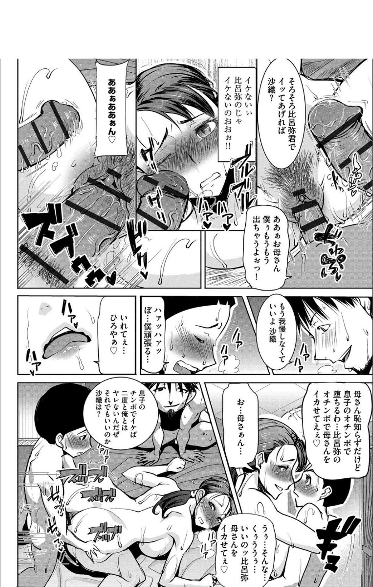 Boku no Kazoku o Sarashimasu + DMM Gentei Tokuten Paper 180