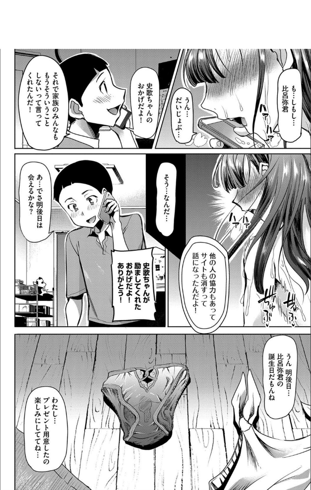 Boku no Kazoku o Sarashimasu + DMM Gentei Tokuten Paper 182