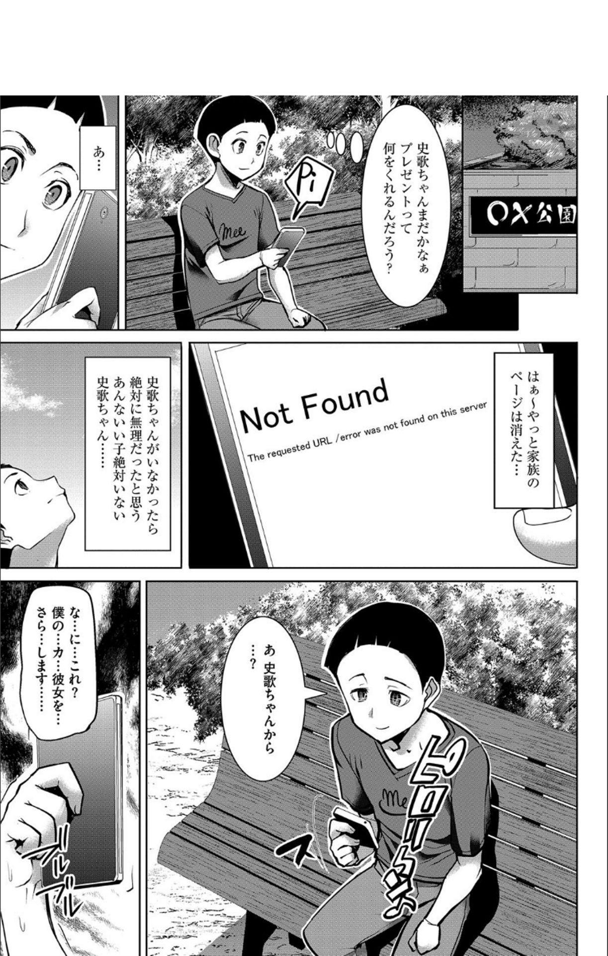 Boku no Kazoku o Sarashimasu + DMM Gentei Tokuten Paper 183