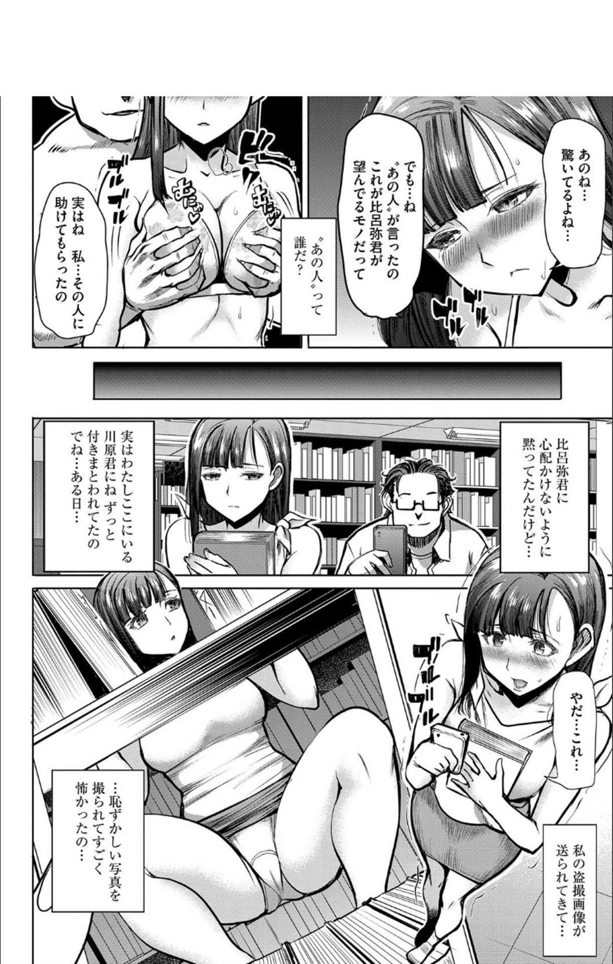 Boku no Kazoku o Sarashimasu + DMM Gentei Tokuten Paper 188