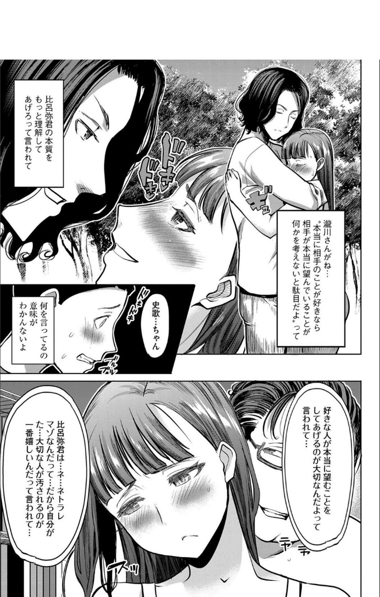 Boku no Kazoku o Sarashimasu + DMM Gentei Tokuten Paper 191