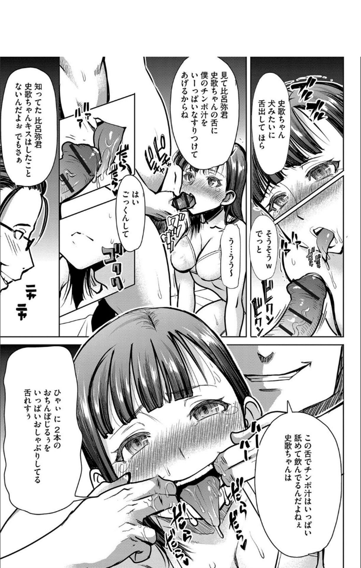 Boku no Kazoku o Sarashimasu + DMM Gentei Tokuten Paper 195