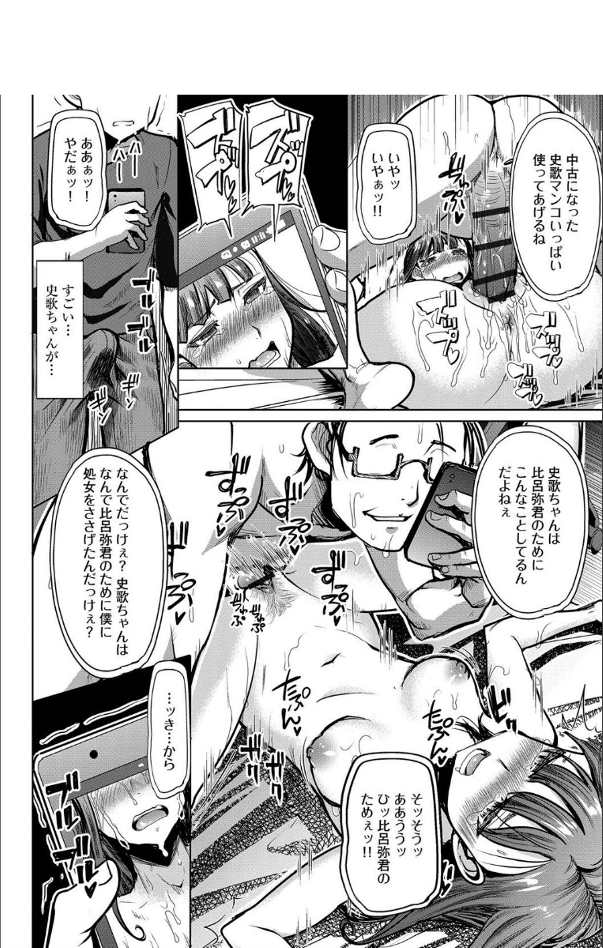Boku no Kazoku o Sarashimasu + DMM Gentei Tokuten Paper 200