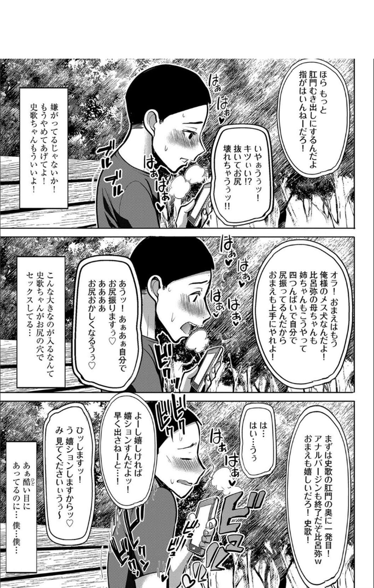 Boku no Kazoku o Sarashimasu + DMM Gentei Tokuten Paper 205