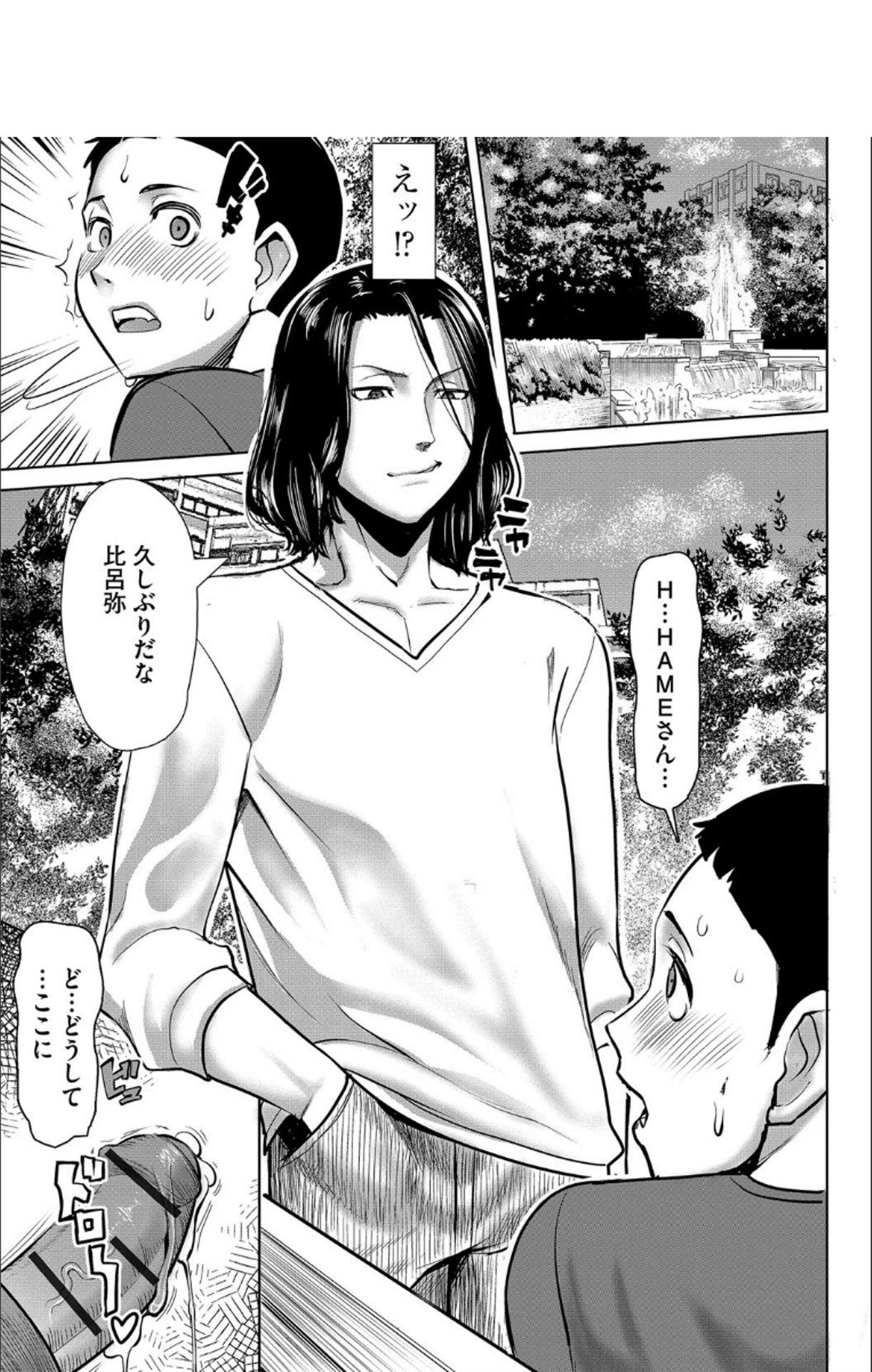 Boku no Kazoku o Sarashimasu + DMM Gentei Tokuten Paper 209
