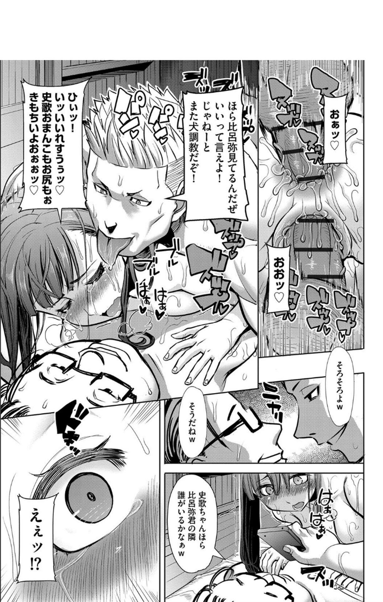 Boku no Kazoku o Sarashimasu + DMM Gentei Tokuten Paper 211