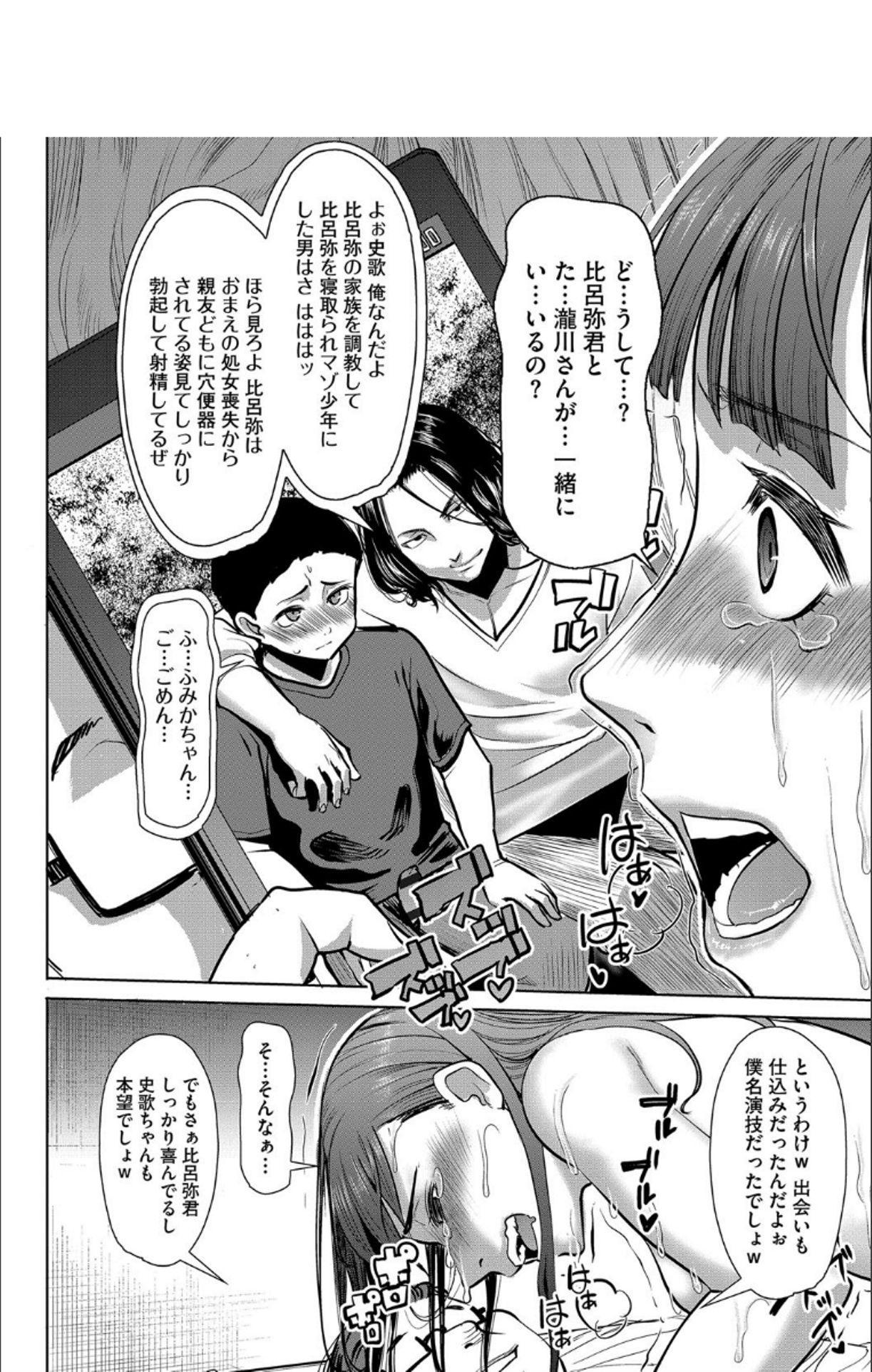Boku no Kazoku o Sarashimasu + DMM Gentei Tokuten Paper 212