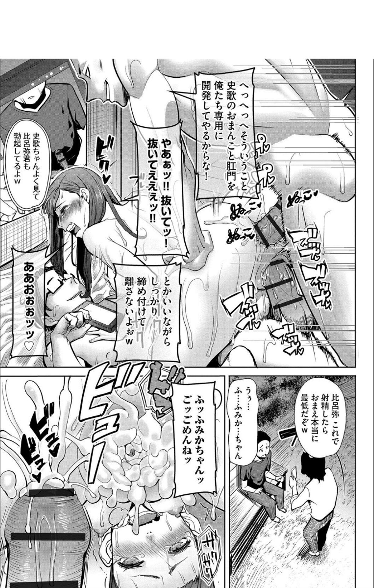Boku no Kazoku o Sarashimasu + DMM Gentei Tokuten Paper 213