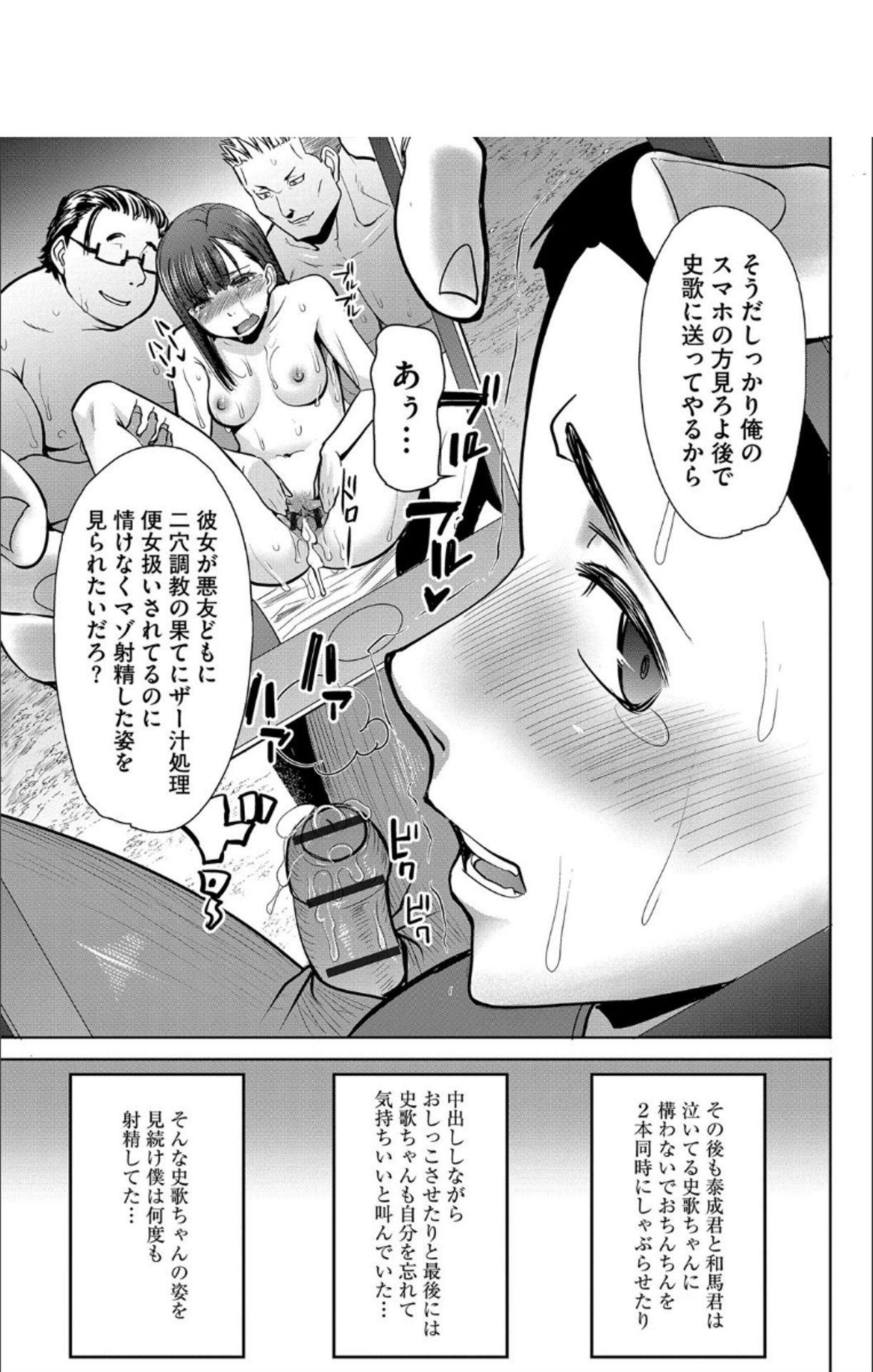 Boku no Kazoku o Sarashimasu + DMM Gentei Tokuten Paper 215