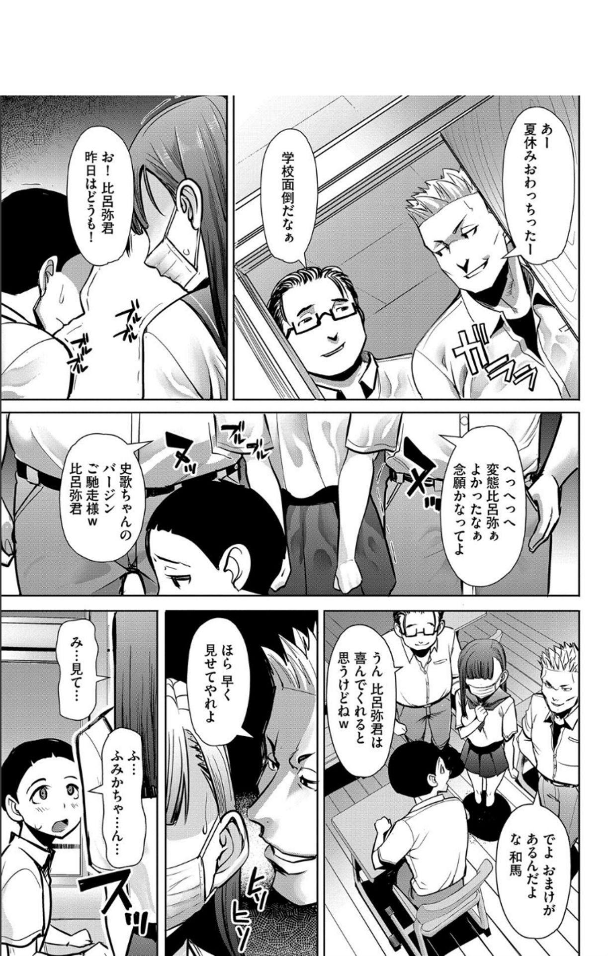 Boku no Kazoku o Sarashimasu + DMM Gentei Tokuten Paper 217