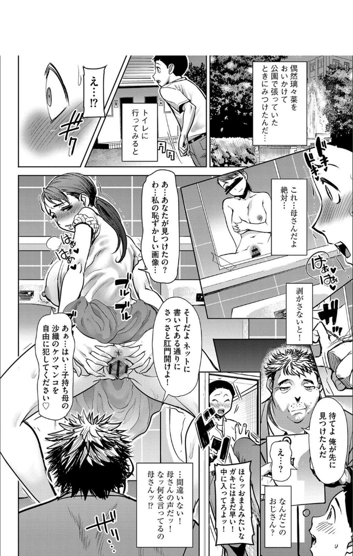 Boku no Kazoku o Sarashimasu + DMM Gentei Tokuten Paper 228