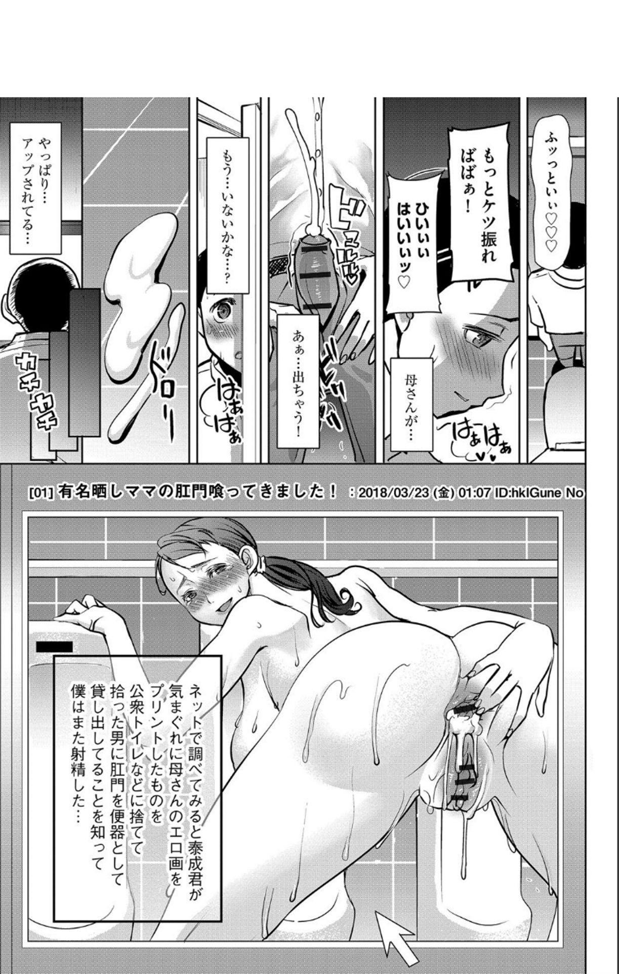 Boku no Kazoku o Sarashimasu + DMM Gentei Tokuten Paper 229