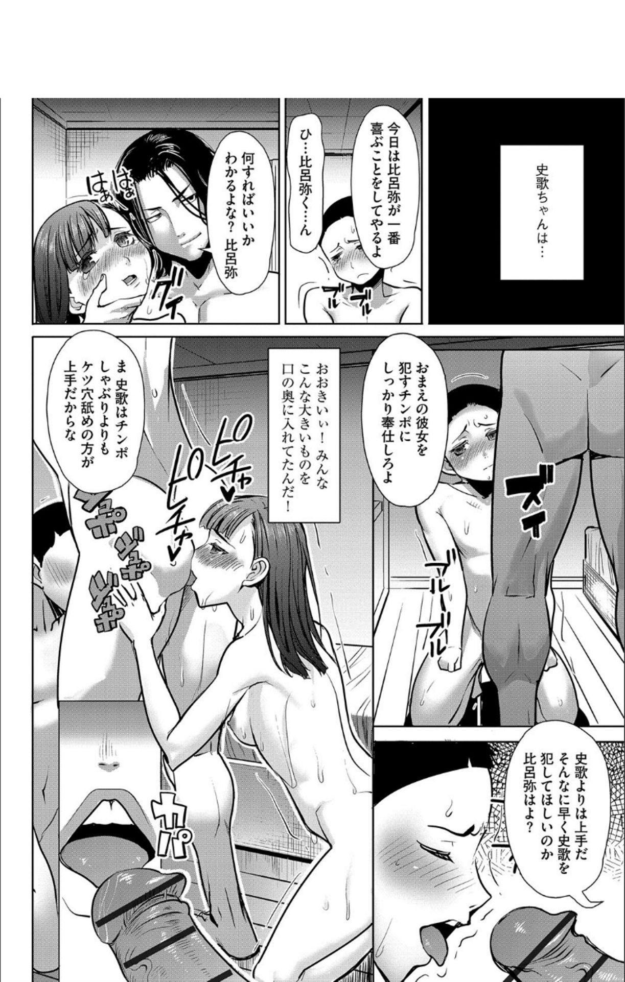 Boku no Kazoku o Sarashimasu + DMM Gentei Tokuten Paper 230