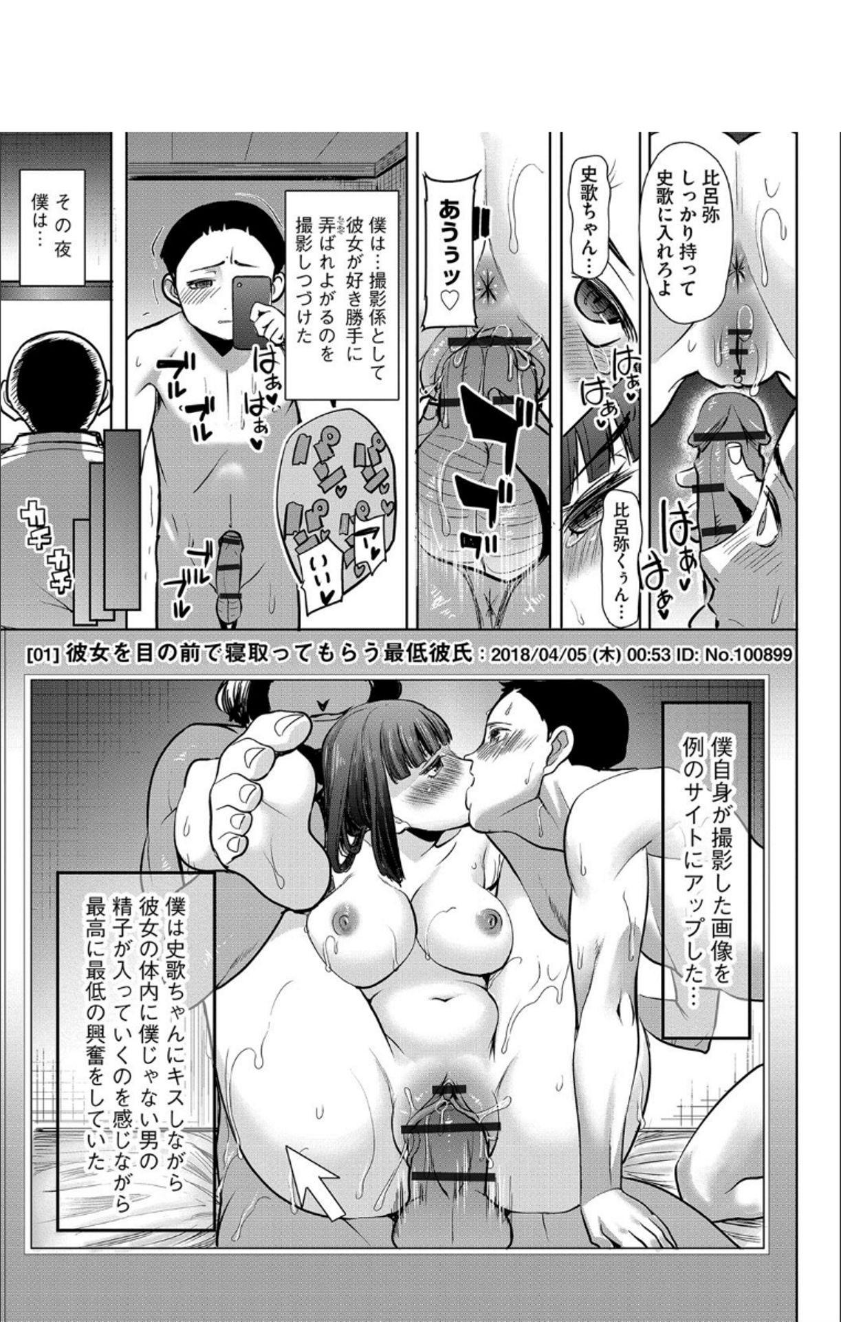 Boku no Kazoku o Sarashimasu + DMM Gentei Tokuten Paper 231