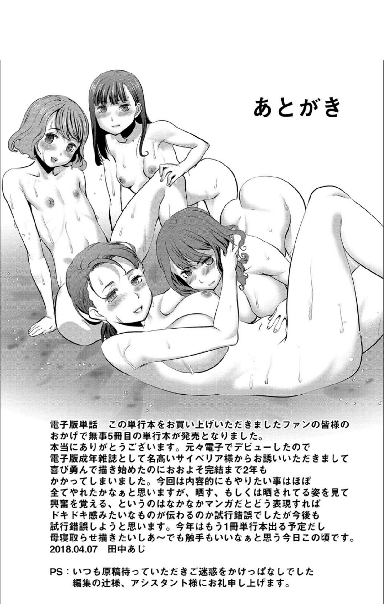Boku no Kazoku o Sarashimasu + DMM Gentei Tokuten Paper 233