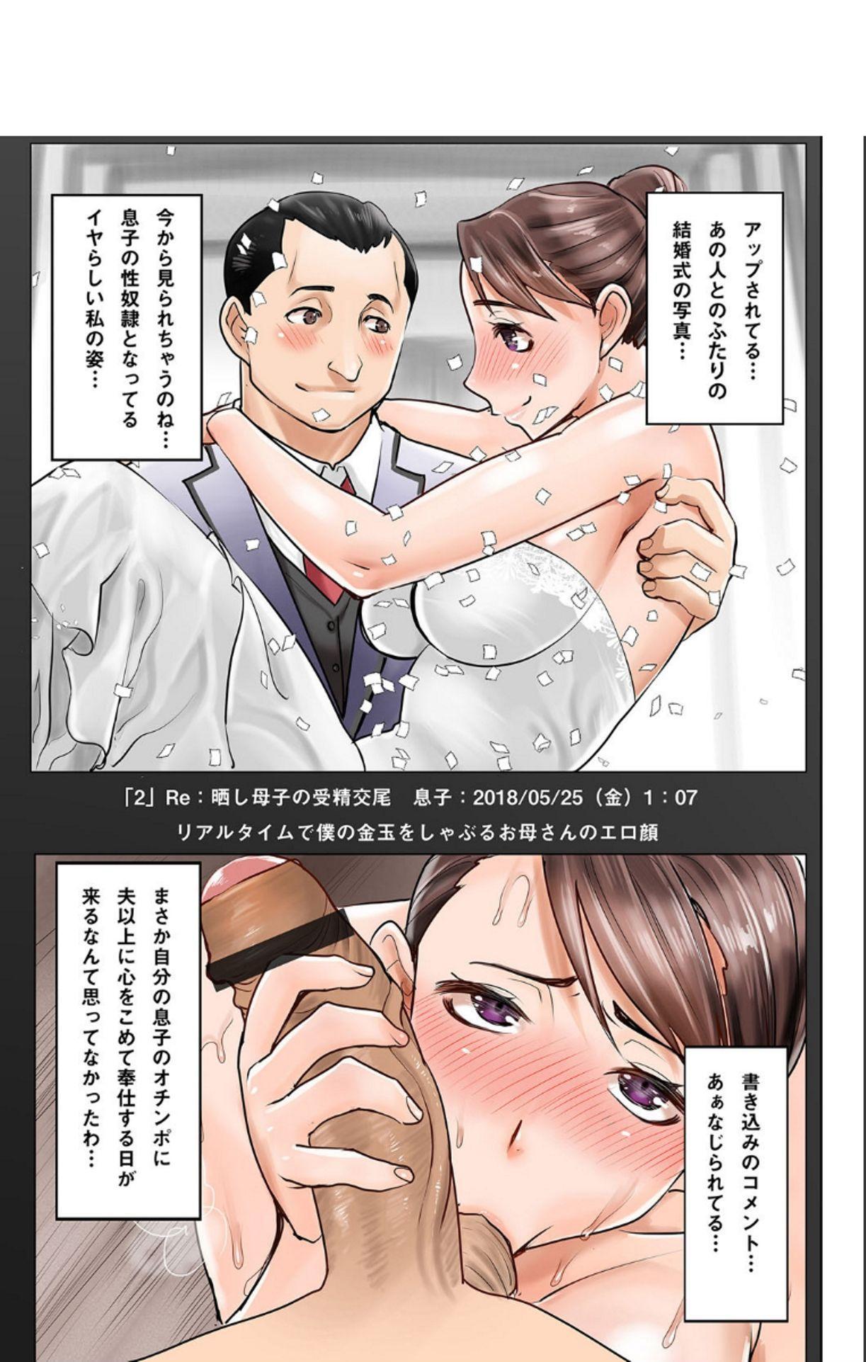 Boku no Kazoku o Sarashimasu + DMM Gentei Tokuten Paper 238