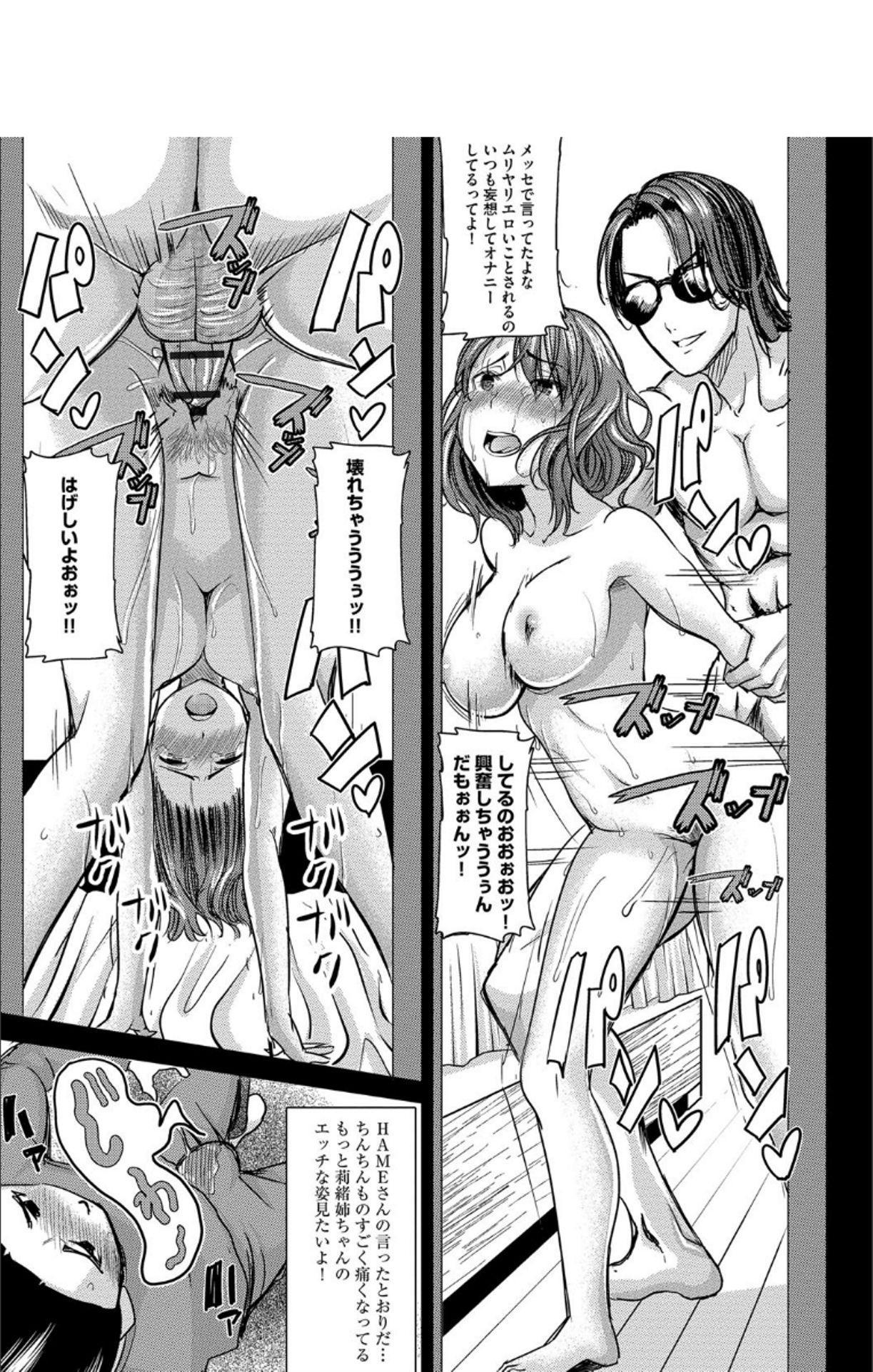Boku no Kazoku o Sarashimasu + DMM Gentei Tokuten Paper 23