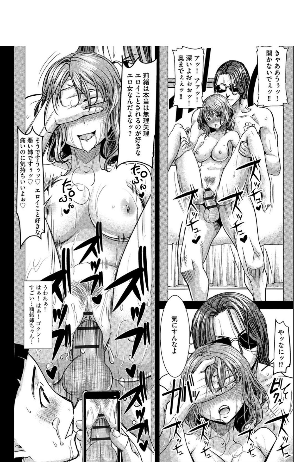 Boku no Kazoku o Sarashimasu + DMM Gentei Tokuten Paper 24
