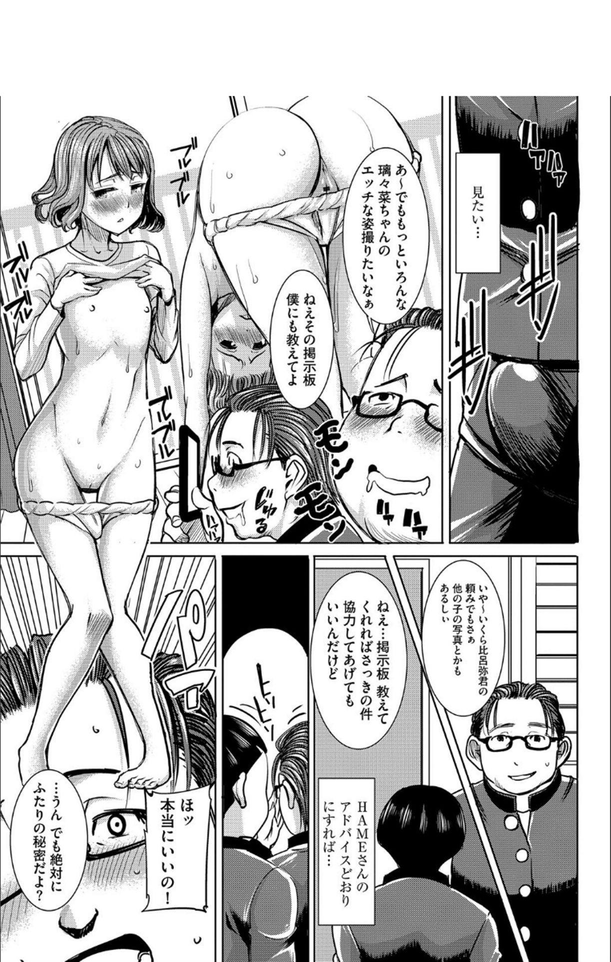 Boku no Kazoku o Sarashimasu + DMM Gentei Tokuten Paper 33