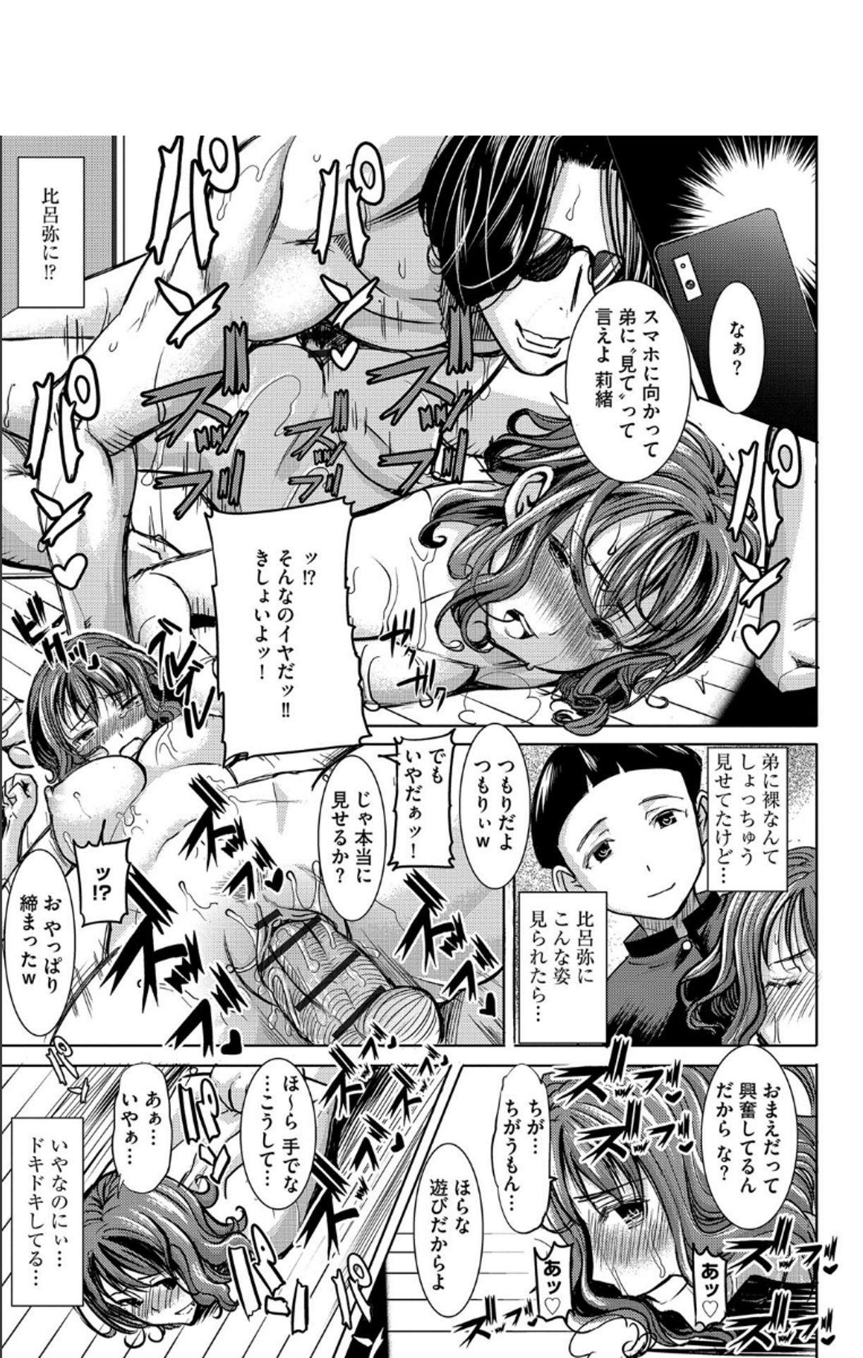 Boku no Kazoku o Sarashimasu + DMM Gentei Tokuten Paper 37