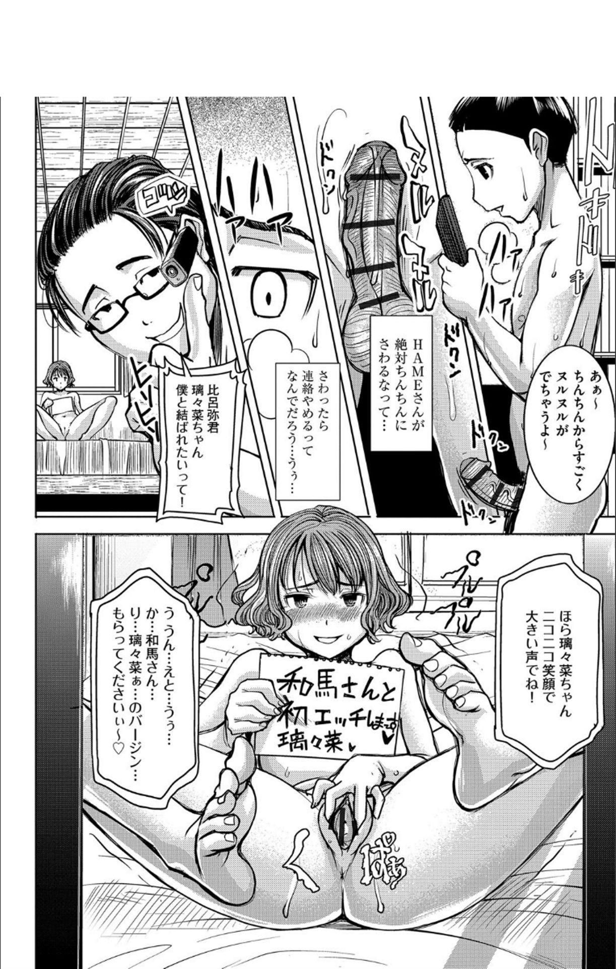 Boku no Kazoku o Sarashimasu + DMM Gentei Tokuten Paper 44