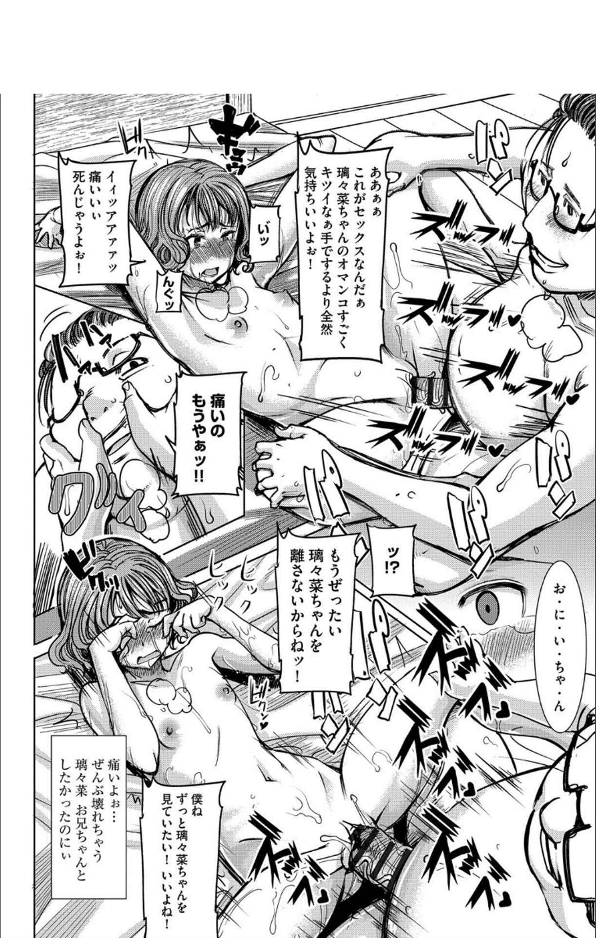 Boku no Kazoku o Sarashimasu + DMM Gentei Tokuten Paper 46