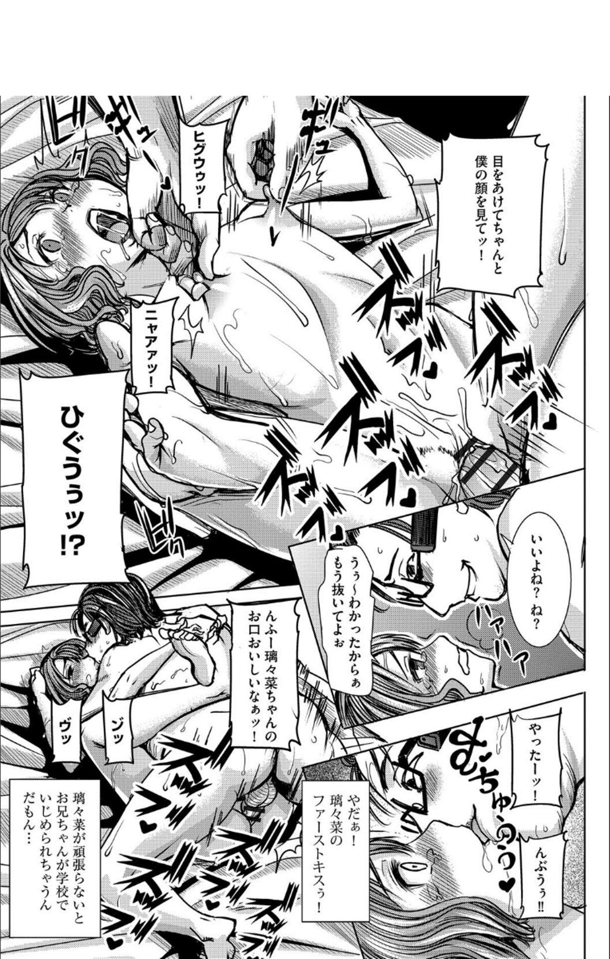 Boku no Kazoku o Sarashimasu + DMM Gentei Tokuten Paper 47