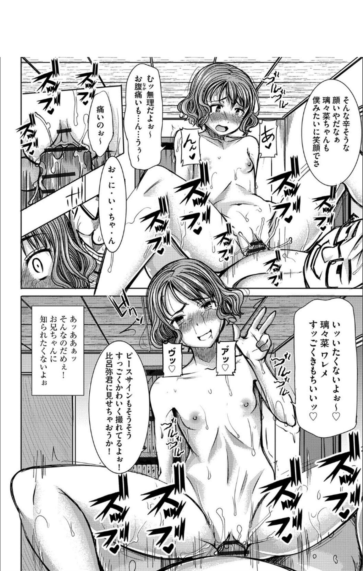 Boku no Kazoku o Sarashimasu + DMM Gentei Tokuten Paper 48