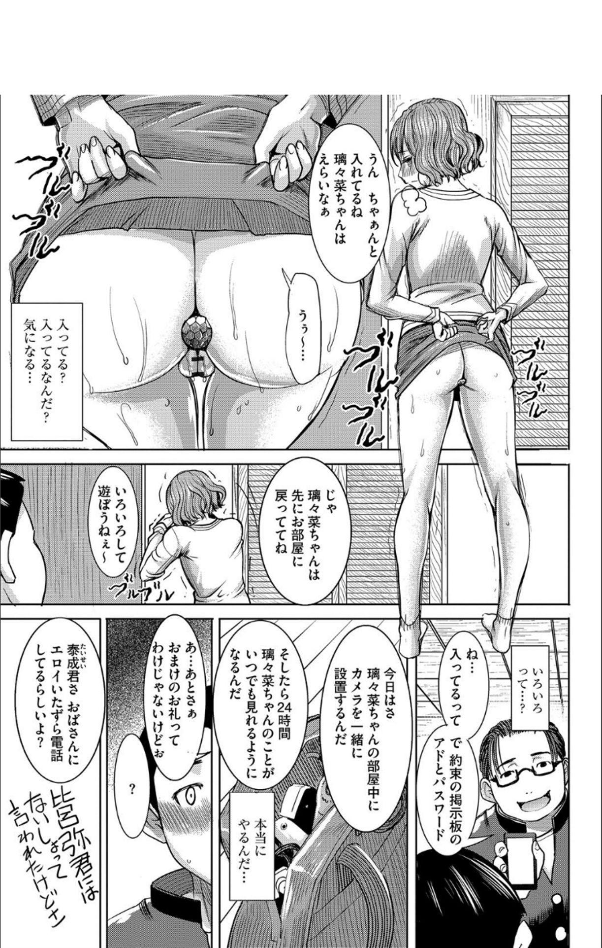 Boku no Kazoku o Sarashimasu + DMM Gentei Tokuten Paper 53