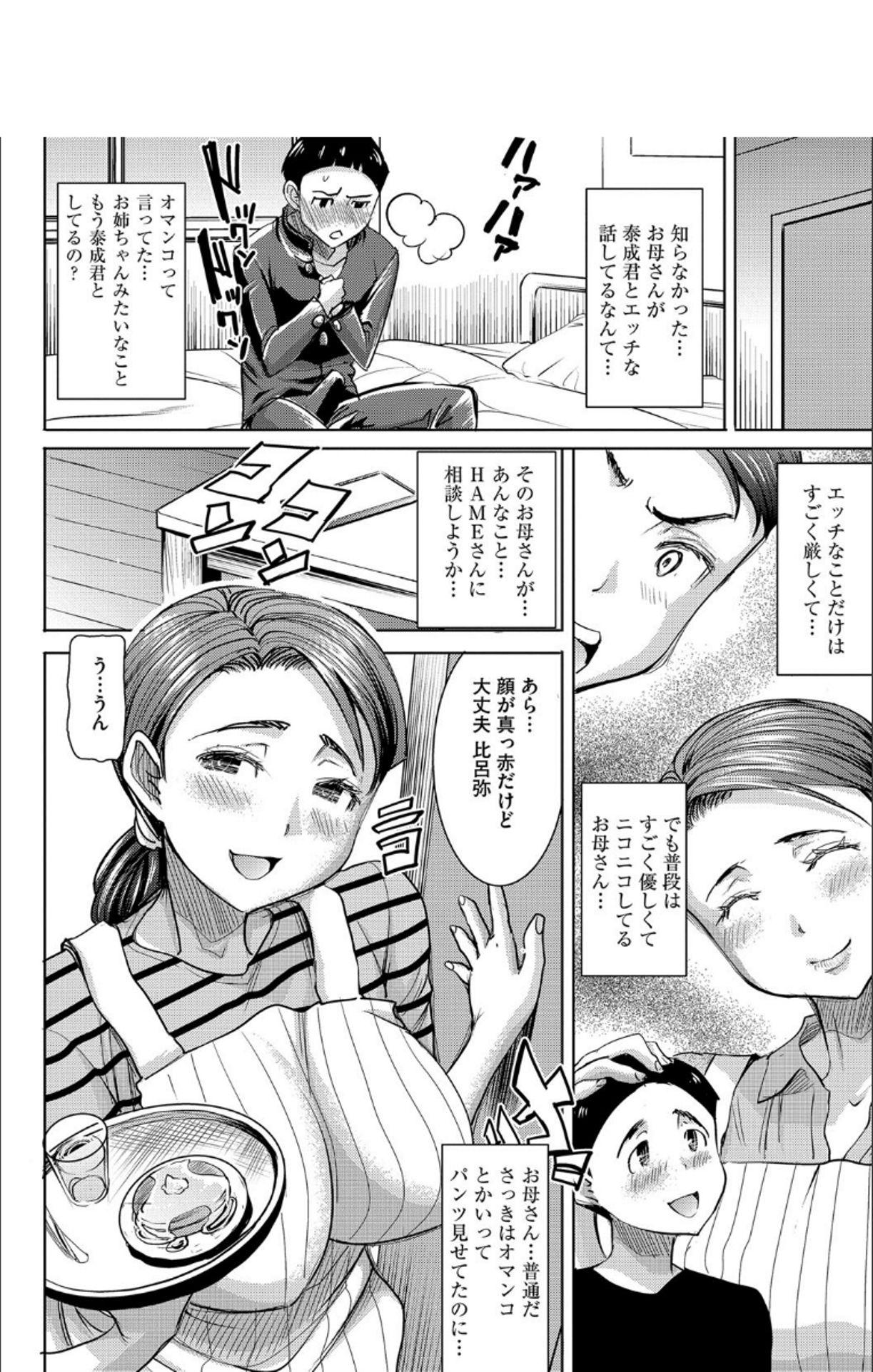 Boku no Kazoku o Sarashimasu + DMM Gentei Tokuten Paper 58