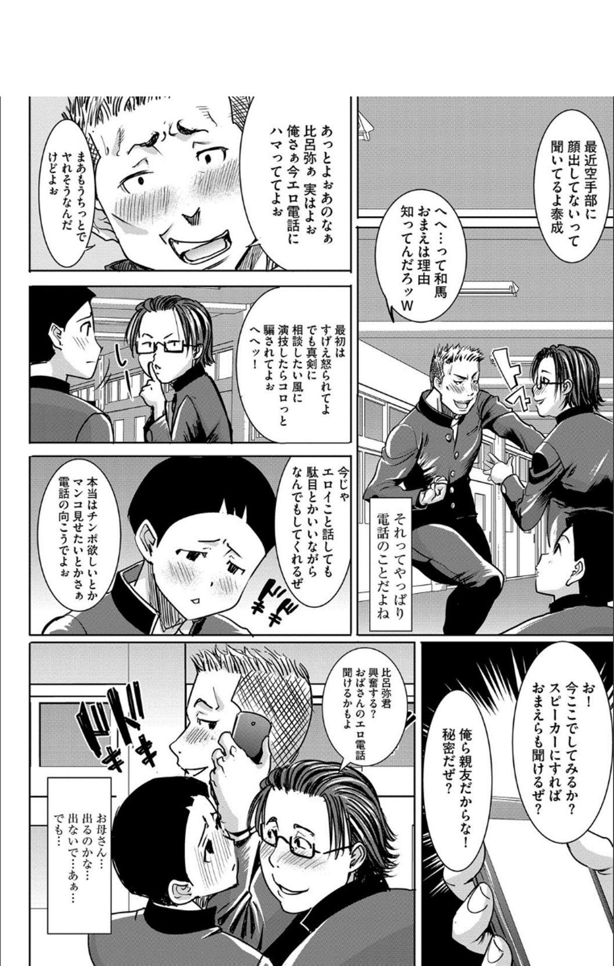 Boku no Kazoku o Sarashimasu + DMM Gentei Tokuten Paper 60