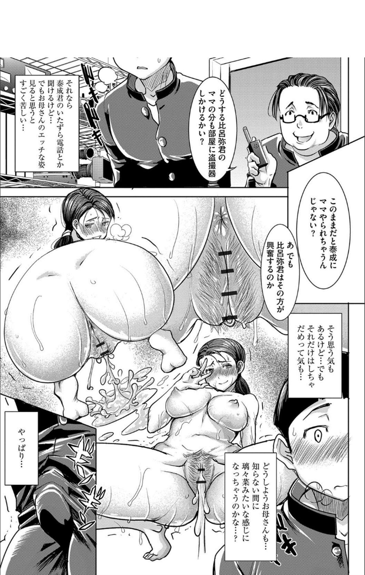 Boku no Kazoku o Sarashimasu + DMM Gentei Tokuten Paper 63