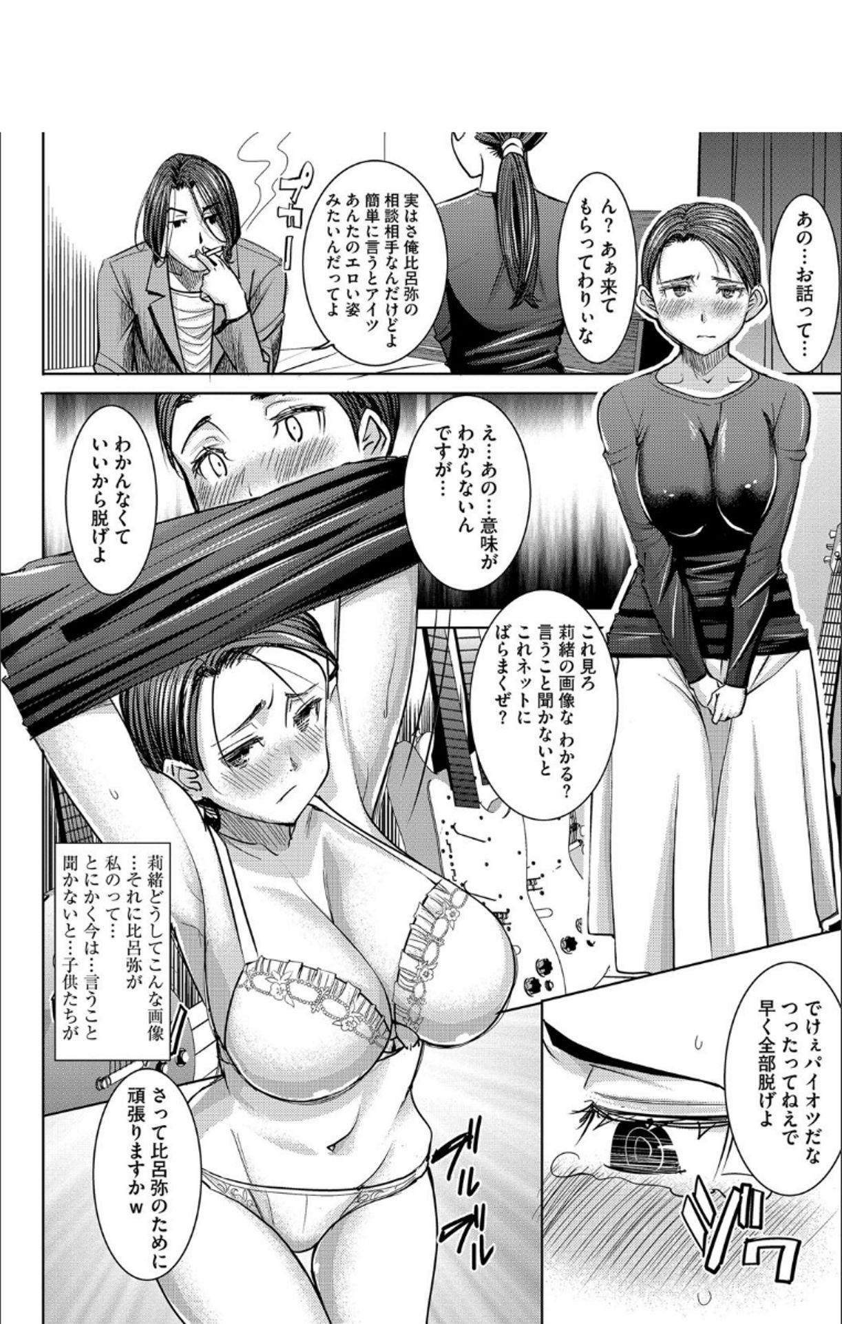 Boku no Kazoku o Sarashimasu + DMM Gentei Tokuten Paper 66