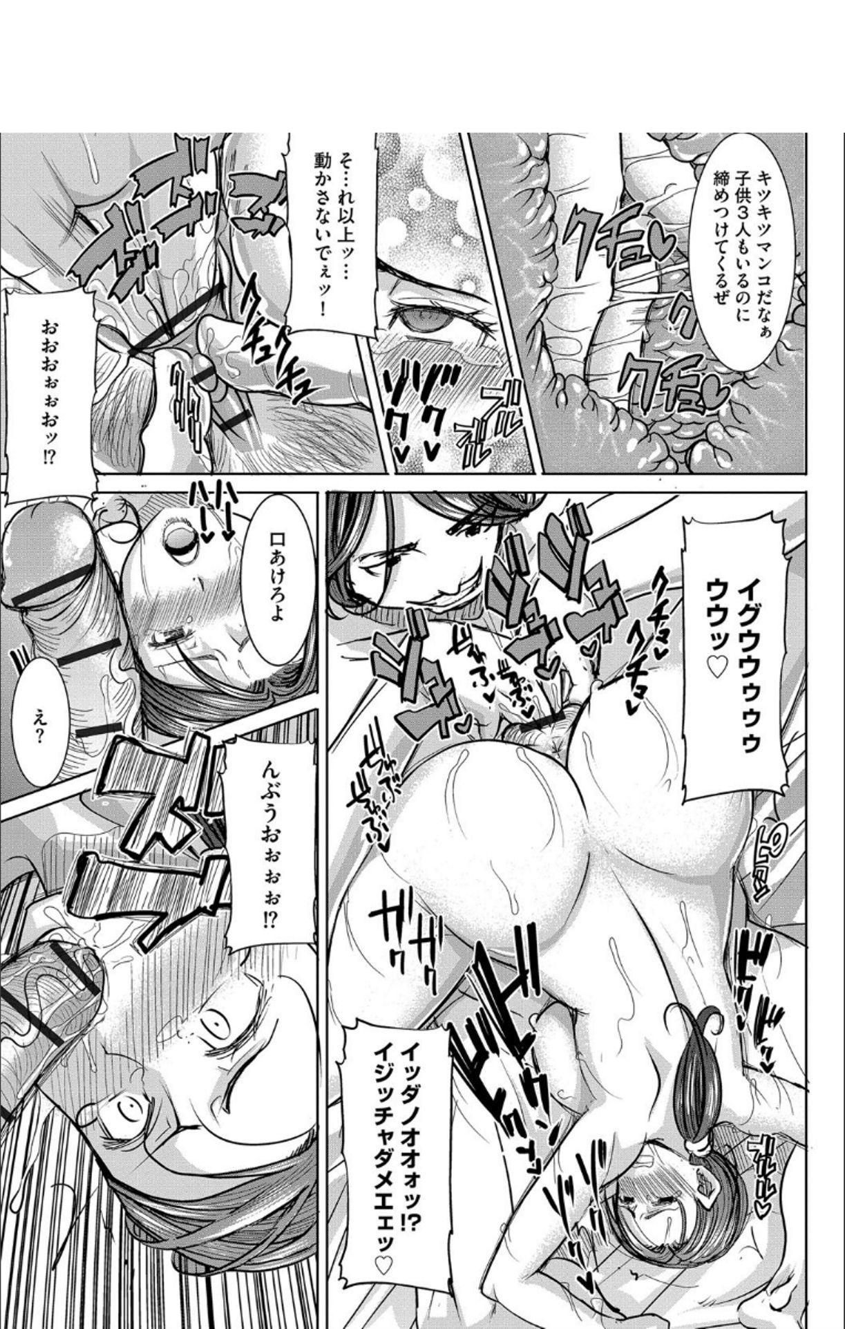 Boku no Kazoku o Sarashimasu + DMM Gentei Tokuten Paper 69