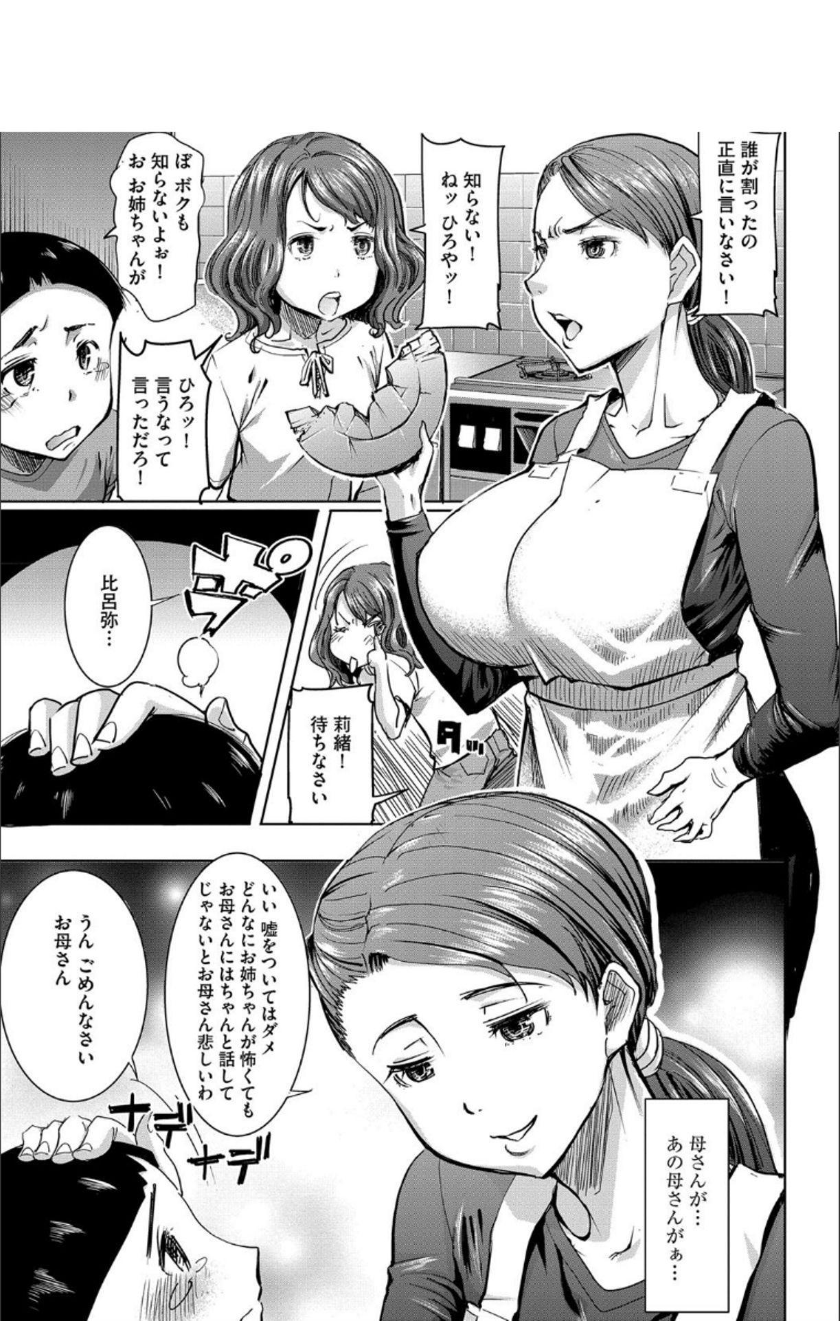 Boku no Kazoku o Sarashimasu + DMM Gentei Tokuten Paper 83