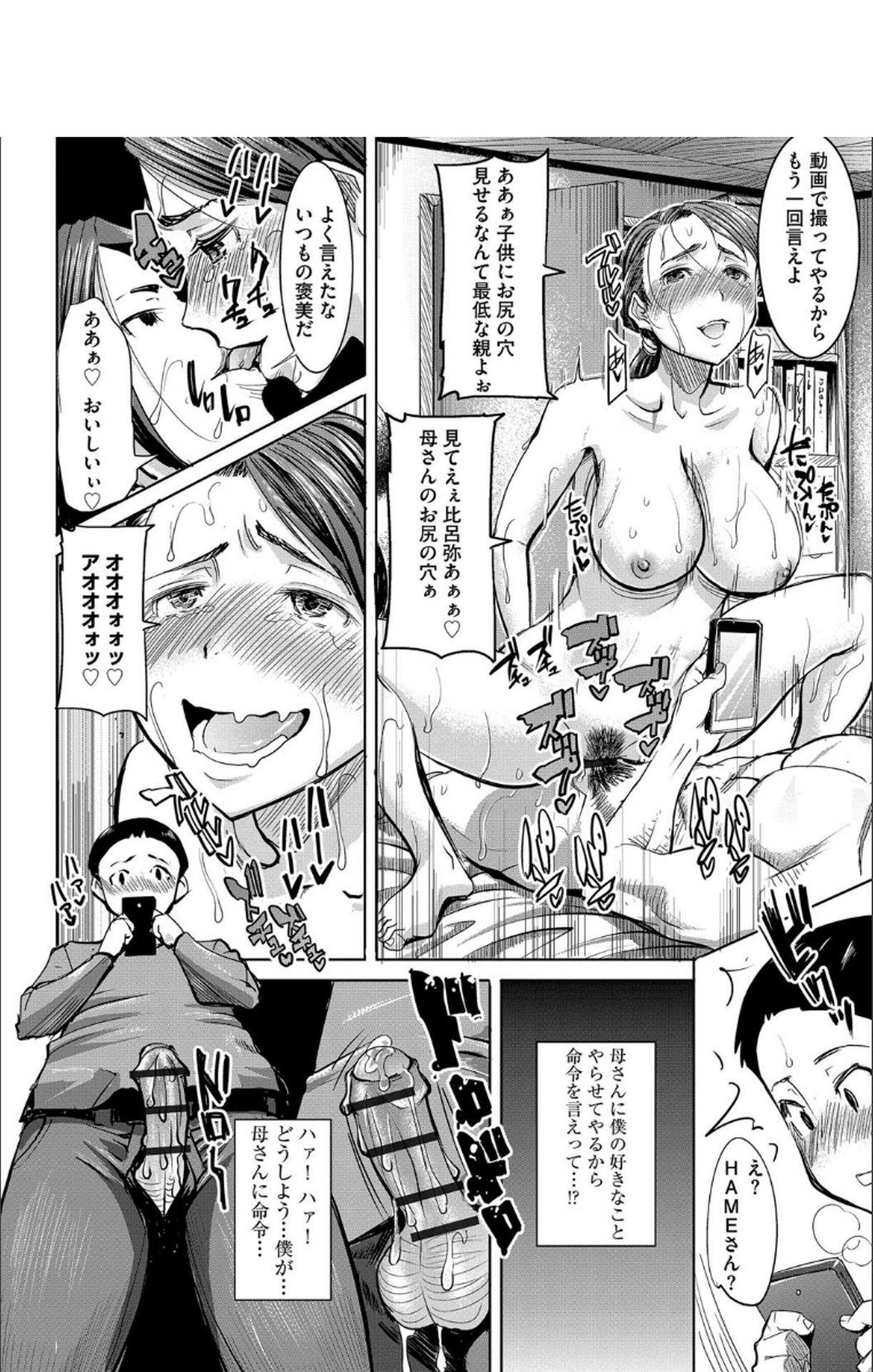 Boku no Kazoku o Sarashimasu + DMM Gentei Tokuten Paper 88