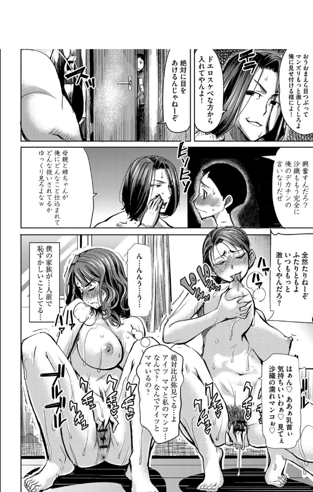 Boku no Kazoku o Sarashimasu + DMM Gentei Tokuten Paper 96