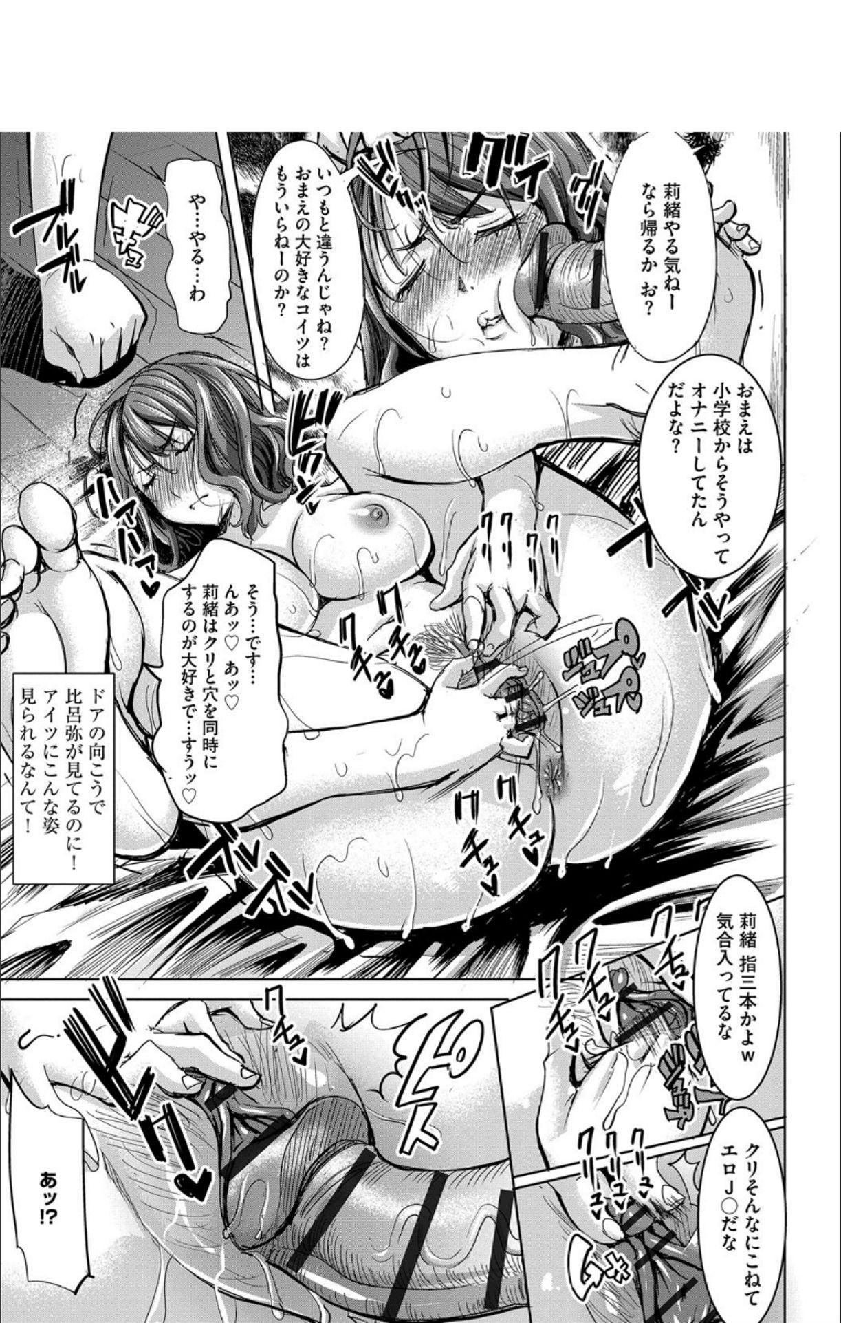Boku no Kazoku o Sarashimasu + DMM Gentei Tokuten Paper 97