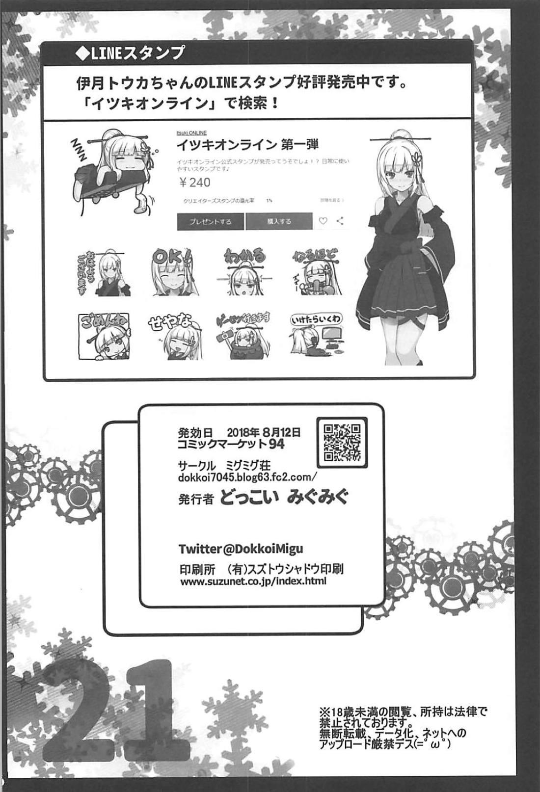 Virtual YouTuber Itsuki Touka no Jijou 24